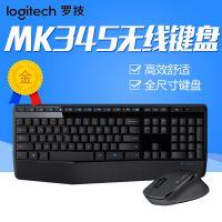 Logitech/罗/技 MK345 无线键鼠套装 游戏键盘鼠标套装