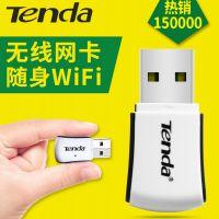 腾达W311M 150M无线网卡 笔记本/台式机USB无线网卡WIFI