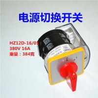 HZ12D-16/01 电机专用组合开关/转换开关 HZ12D电源切断开关