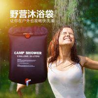 野营户外沐浴袋户外便携式洗澡淋浴袋露营户外装备储水袋热水袋