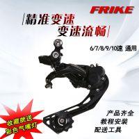 FRIKE自行车变速器配件套装山地车后拨6/7/8/9/10速通用勾拨眼拨