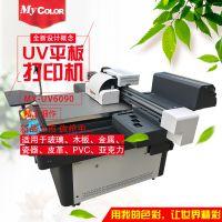 奥德利小型uv打印机|uv机哪家强|uv6090平板打印机|售后保障