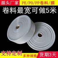 深圳厂家高压塑料PE筒料 平口白色透明卷料 PE筒料环 保PE筒料