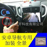 汽车载安卓中控屏加装智能360全景辅助系统四路前后左右盲区影像