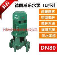 进口德国威乐管道泵IL80/170-11/2热水加压泵大流量工程专用水泵
