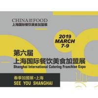 CHINA FOOD2019上海国际餐饮美食加盟展览会