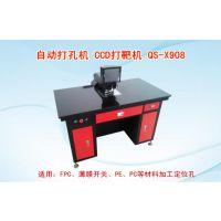 不锈钢自动打孔机 冲力大 稳定 自动冲孔机 CCD打靶机