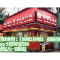 北京紫燕百味鸡加盟总部在哪