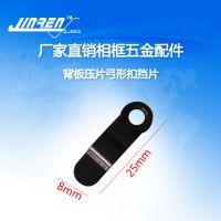 广东生产厂家供应相框画框五金配件背板压片弓形扣挡片