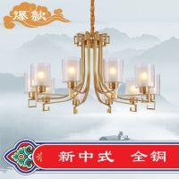 全铜新中式吊灯9086系列客厅吊灯餐厅吊灯
