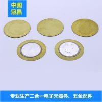 厂家热销35MM铜片压电陶铜蜂鸣片 电动车报警器礼品玩具蜂鸣片