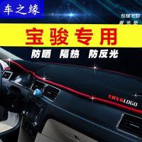 2016款宝骏730/560改装610专用630中控仪表台避光垫310/510装饰16