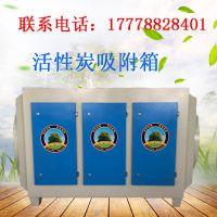 哪家好湫鸿环保光氧活性炭吸附箱 一体机喷漆房漆雾除味装置 工业废气处理净化器设备厂家定制