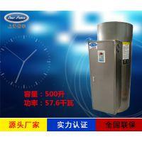 厂家直销容积式热水器N=500 L V=57.6kw 热水炉