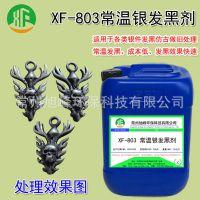 常温银发黑剂常温银发黑液泰银仿古处理剂xF-803