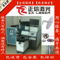 地漏焊接 一直都在用的激光焊接机 供应厂家是东莞正信激光科技有限公司