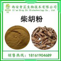 柴胡粉 柴胡提取物 速溶 规格可定制 生产厂家 现货包邮 青芷生物