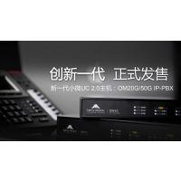 迅时发布新一代电话交换机OM20G/50G