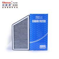 富滤盛东风标致207/206空调格雪铁龙C2/爱丽舍空调滤清器空调滤芯
