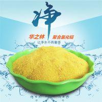 28含量聚合氯化铝采购 华之林聚合氯化铝价格