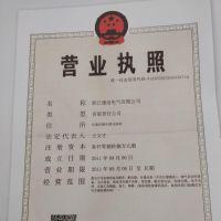 浙江康洁电气有限公司