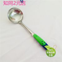 笑脸勺 塑料把不锈钢汤勺 大调羹 炒菜火锅勺 2元店厨房用具批发