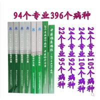 新书】94个专业396个病种中医临床路径+中医诊疗方案 全套8册