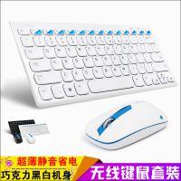 森松尼无线超薄键鼠套装 巧克力2.4G 台式笔记本电脑外接键盘鼠标