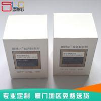 厂家定制化妆包装 彩盒 方形包装纸盒印刷 彩妆纸盒定做