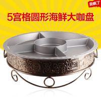海鲜大咖盘圆形海鲜大炉子海鲜大盘海鲜大咖盘海鲜锅炉海鲜烧烤炉