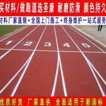 襄阳学校塑胶跑道 新国标运动场地标准跑道施工报价