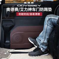 专用15-18款奥德赛防踢垫装饰改装16艾力绅车门改装配件耐磨防踢