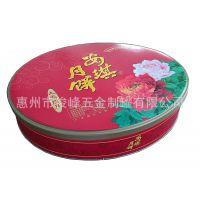 花生饼干铁罐 丹麦曲奇蛋卷圆罐 供应圆形月饼铁罐 椭圆月饼罐