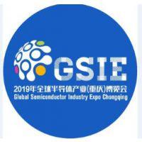 2019全球触摸屏与液晶显示展览会(重庆)