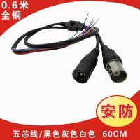 OSD5项开关菜单线  80CM (黑/白色)   视频监控线 安防线