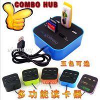 大量批发 USB COMBO 读卡器 HUB 多功能读卡器 USB分线器 多合一