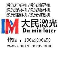 东莞市大民激光科技有限公司