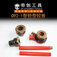 厂家直销蓬莱轻型管子螺纹铰板Q92-1型套丝板牙临沂五金工具