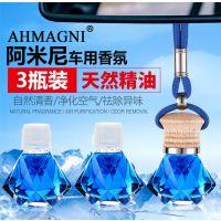 汽车用品批发AHMAGNI汽车香水挂件车载固体香膏一套装3瓶价