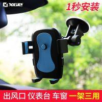 厂家直销车载手机支架汽车用品出风口吸盘式手机座导航仪表台通用
