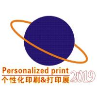 第6届广州国际个性化打印展览会  暨第5届广州国际热转印展览会