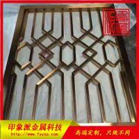 304彩色高档金属屏风花格 古铜色不锈钢花格厂家定制