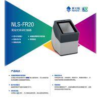 二维固定式扫描平台FR20条码扫描器可用于电子凭证扫码收银