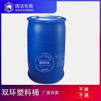 全新200l塑料桶可出口 9.5公斤单双环塑料桶200kg化工桶耐高温耐酸碱