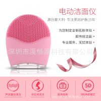 2018超声波美容仪 充电硅胶洗脸仪电动洁面仪 洗脸神器毛孔清洁器