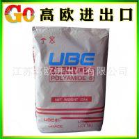 进口PA6/日本宇部/1022B 拉丝纺丝级PA6 聚酰胺尼龙6 挤出成型