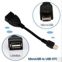 otg手机数据线 适用于安卓V8平板电脑micro usb转USB母 otg线