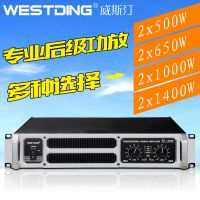 WESTDING/威斯汀 Xi-2300纯后级舞台功放机 户外演出大功率放大器