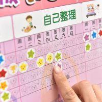 女孩贴纸自律表小学生计划表幼儿园规则墙贴儿童每日行为贴成长周