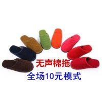 耐琪/跑江湖十元模式无声拖鞋/防滑保暖拖鞋/展销会热卖无声拖鞋